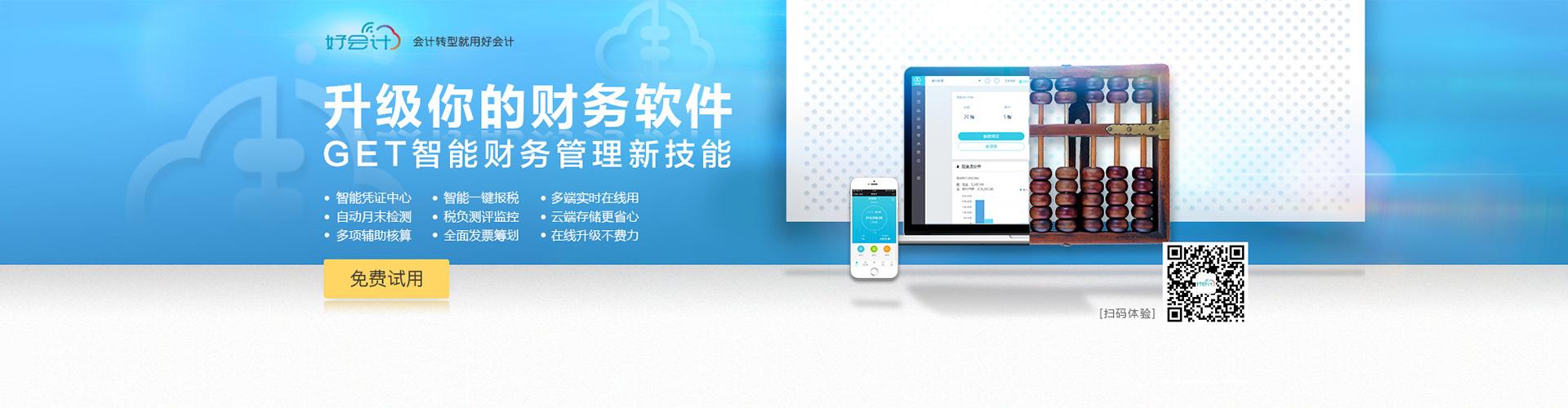 用友畅捷通好会计财务软件普及版免费试用版下载