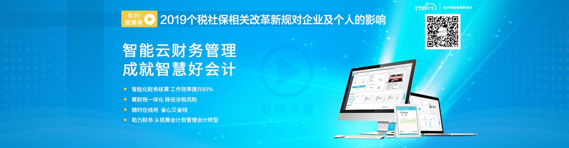 用友畅捷通好会计财务软件标准版免费试用版下载