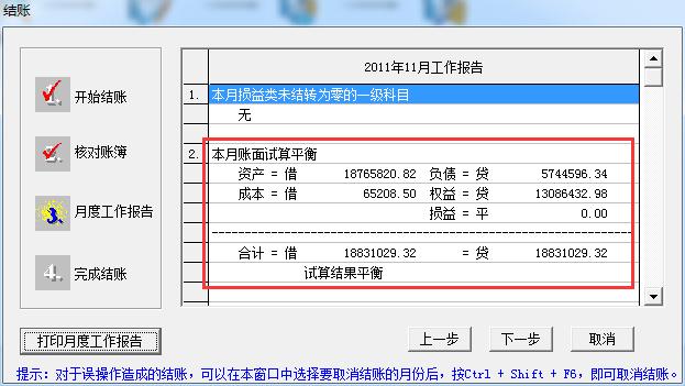 试算平衡表模板下载,试算平衡表怎么做? 会计资料 第4张