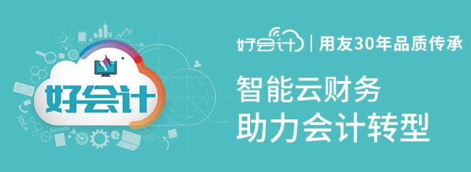用友畅捷通好会计已被评选为最专业的互联网云财务软件? 用友好会计 第1张