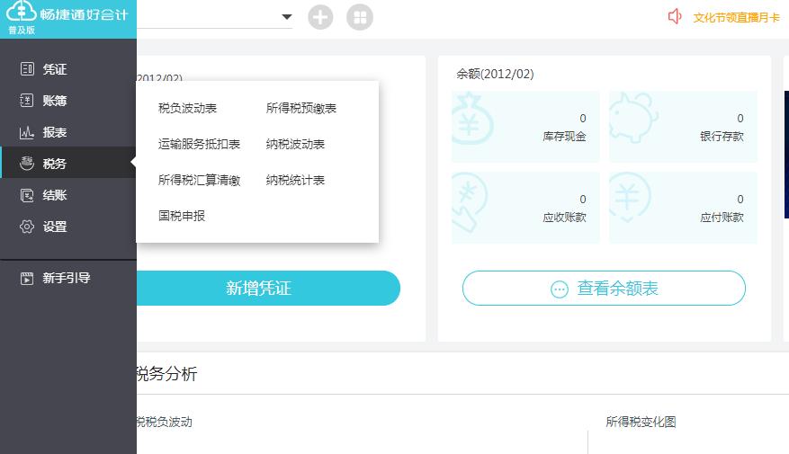 用友畅捷通好会计财务软件普及版免费在线试用版 用友好会计 第1张