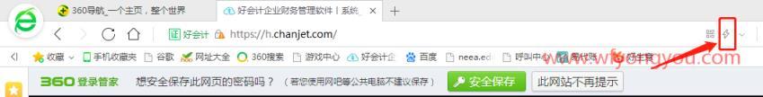 用友畅捷通好会计财务软件中,上海地区一键报税没有反应是怎么回事呢? 好会计问答 第1张