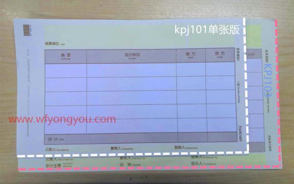 用友畅捷通好会计财务软件打印攻略系列之专业套打金额记账凭证kpj101(单张版) 好会计问答 第2张