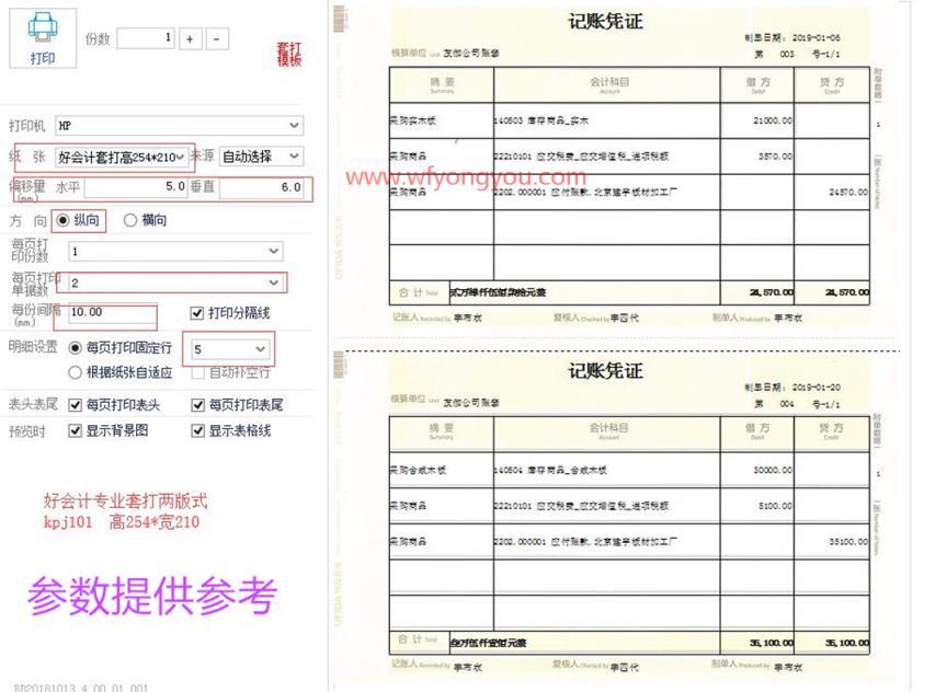 用友畅捷通好会计财务软件打印攻略之专业套打金额记账凭证kpj101. 好会计问答 第2张