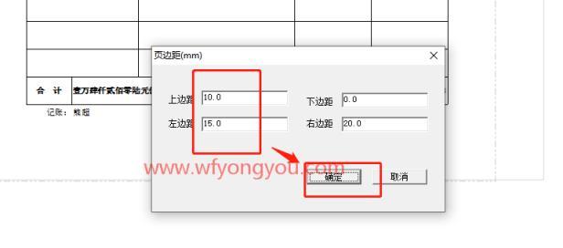 用友畅捷通好会计财务软件使用专业打印打印凭证时,预览出来凭证靠左上方并且呈现出来为不完整的凭证,如何调整打印凭证为居中呢? 好会计问答 第4张