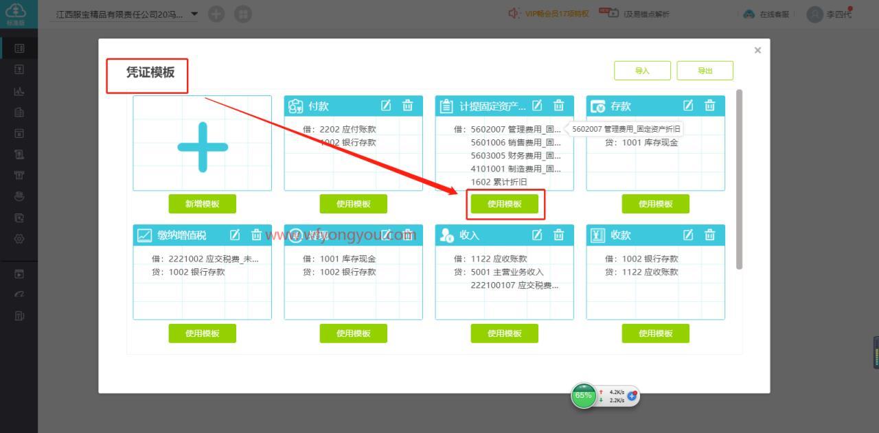 用友畅捷通好会计哪些常见的模块可以手工增加凭证模板? 好会计问答 第4张