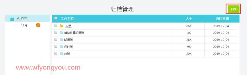 用友畅捷通好会计财务软件归档显示红色感叹号是归档错误吗? 好会计问答 第2张
