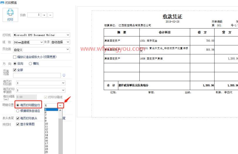用友畅捷通好会计财务软件打印凭证的分录行数可以修改吗? 好会计问答 第5张