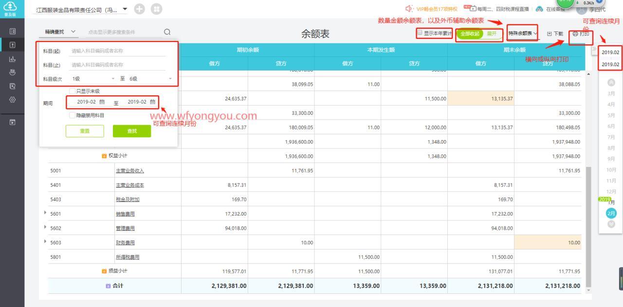 用友畅捷通好会计财务软件中基本账簿的功能节点是做什么用的呢? 好会计问答 第4张
