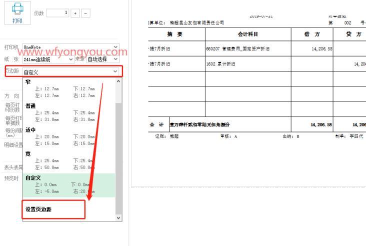用友畅捷通好会计财务软件使用专业打印打印凭证时,预览出来凭证靠左上方并且呈现出来为不完整的凭证,如何调整打印凭证为居中呢? 好会计问答 第2张