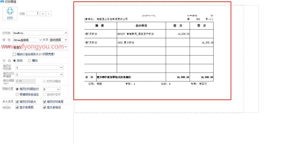 用友畅捷通好会计财务软件使用专业打印打印凭证时,预览出来凭证靠左上方并且呈现出来为不完整的凭证,如何调整打印凭证为居中呢? 好会计问答 第1张