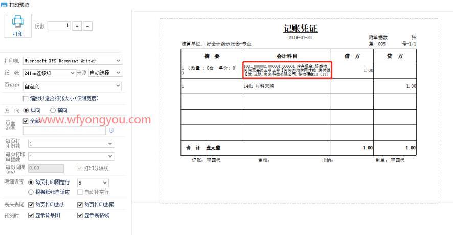 用友畅捷通好会计财务软件凭证打印时科目怎么打印完整? 好会计问答 第5张