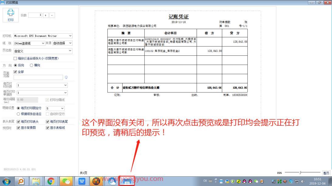 用友畅捷通好会计财务软件无法打印凭证,怎么解决? 好会计问答 第2张