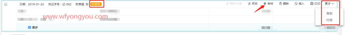 啦啦啦,用友畅捷通好会计关于凭证的新功能来跟咱们见面啦,嘻嘻嘻 好会计问答 第3张