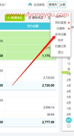 用友畅捷通好会计财务软件如何修改制单人? 好会计问答 第1张