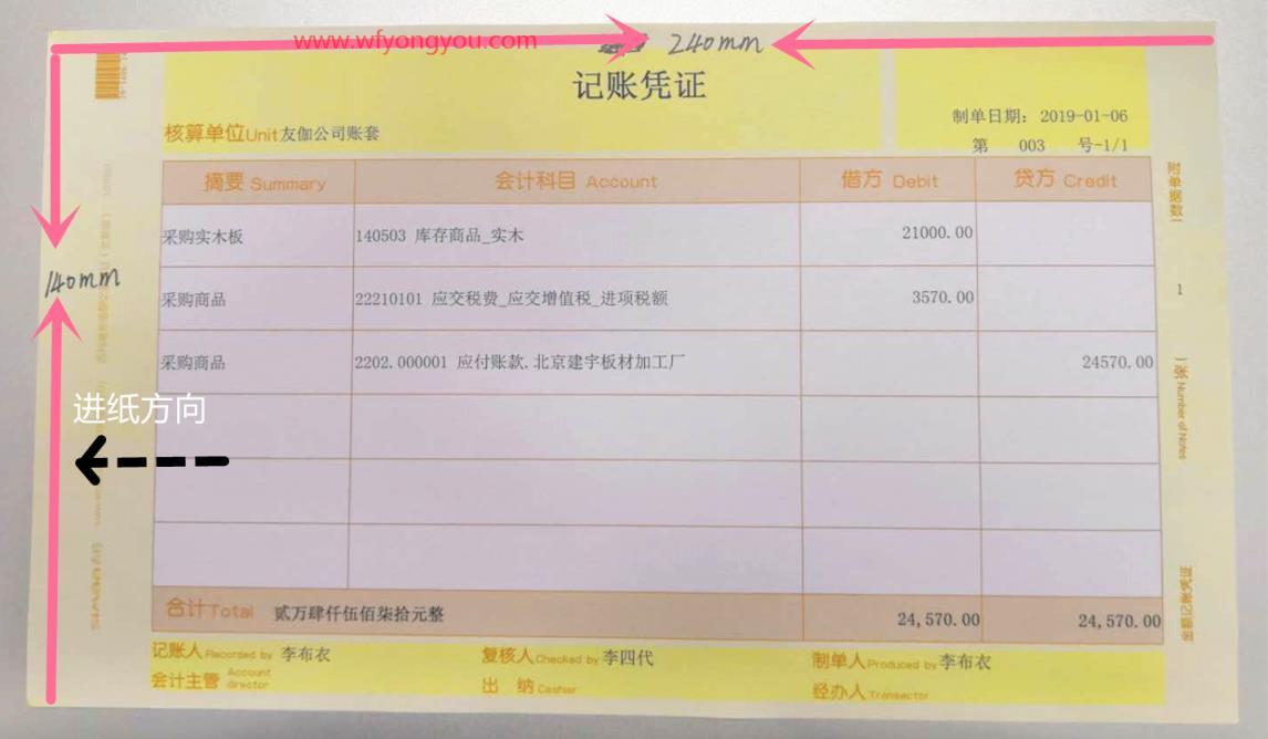 用友畅捷通好会计财务软件专业套打之激光打印凭证(发票版)kpj103 好会计问答 第2张