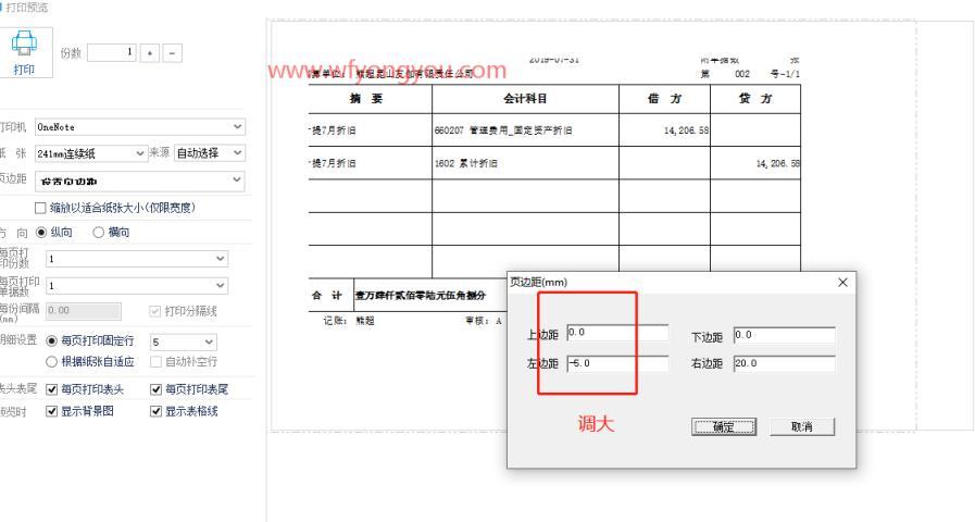 用友畅捷通好会计财务软件使用专业打印打印凭证时,预览出来凭证靠左上方并且呈现出来为不完整的凭证,如何调整打印凭证为居中呢? 好会计问答 第3张