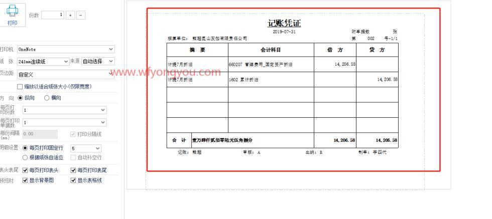 用友畅捷通好会计财务软件使用专业打印打印凭证时,预览出来凭证靠左上方并且呈现出来为不完整的凭证,如何调整打印凭证为居中呢? 好会计问答 第5张