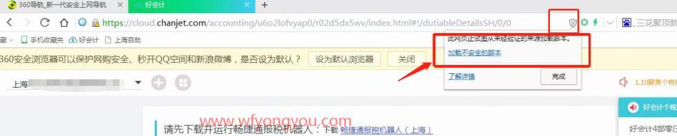 用友畅捷通好会计财务软件中,上海地区一键报税没有反应是怎么回事呢? 好会计问答 第2张