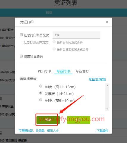 用友畅捷通好会计财务软件打印凭证的分录行数可以修改吗? 好会计问答 第4张
